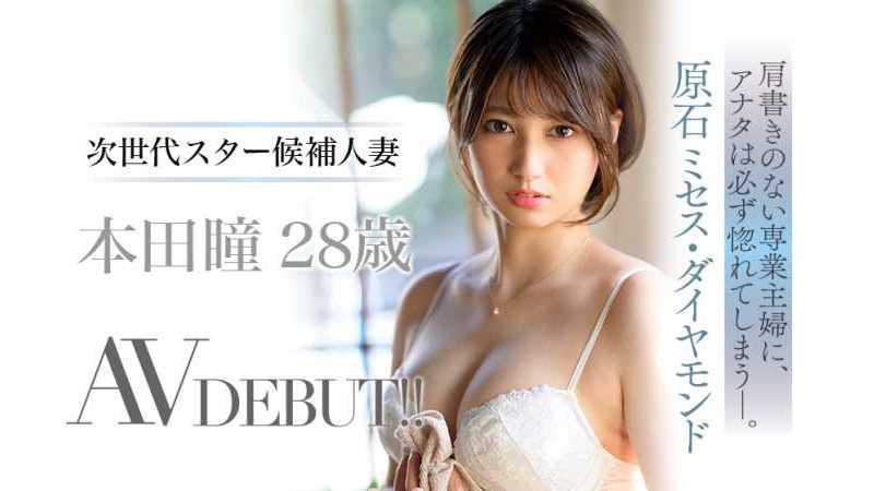 美しい人妻 本田瞳 エロ画像 13