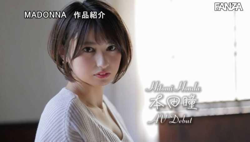 美しい人妻 本田瞳 エロ画像 14