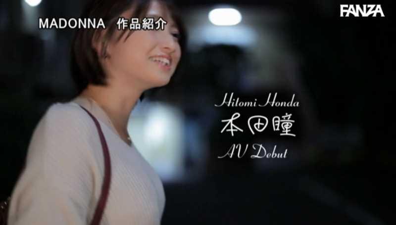 美しい人妻 本田瞳 エロ画像 59