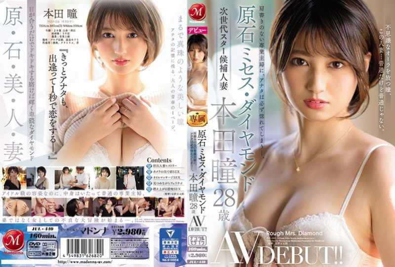 美しい人妻 本田瞳 エロ画像 60
