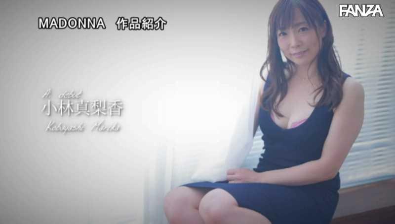 かわいい熟女妻 小林真梨香 エロ画像 16