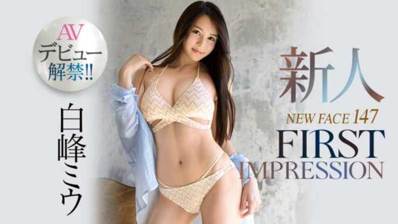完璧なグラビアアイドル 白峰ミウ エロ画像 14