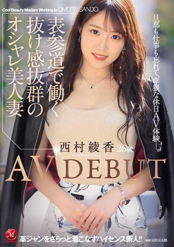 おしゃれ美人妻 西村綾香 エロ画像 2
