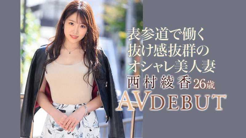 おしゃれ美人妻 西村綾香 エロ画像 13