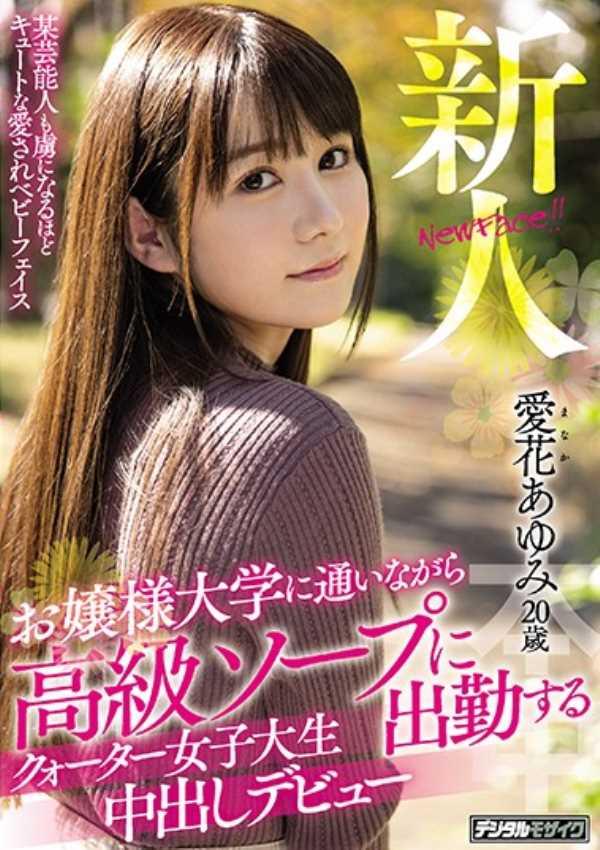 ロリカワ女子大生 愛花あゆみ エロ画像 2