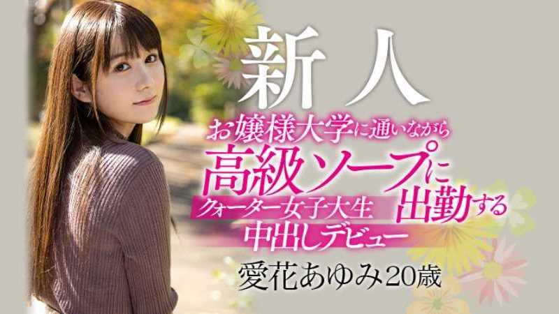 ロリカワ女子大生 愛花あゆみ エロ画像 13