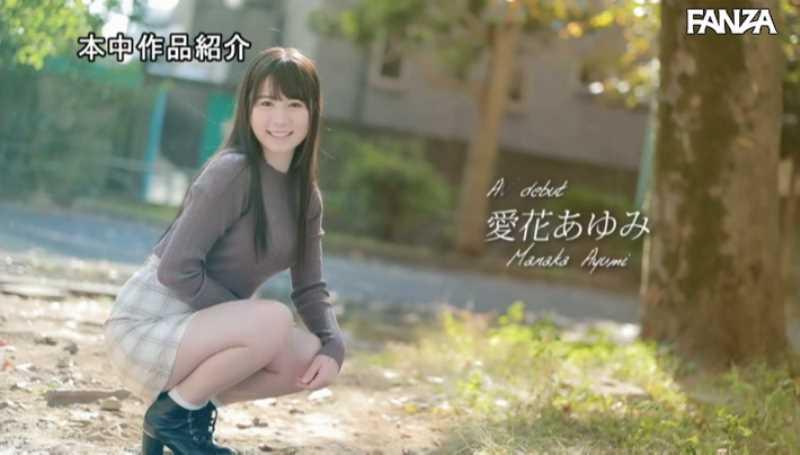 ロリカワ女子大生 愛花あゆみ エロ画像 59