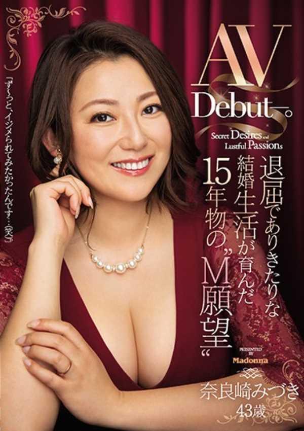 ドM熟女 奈良崎みづき エロ画像 12