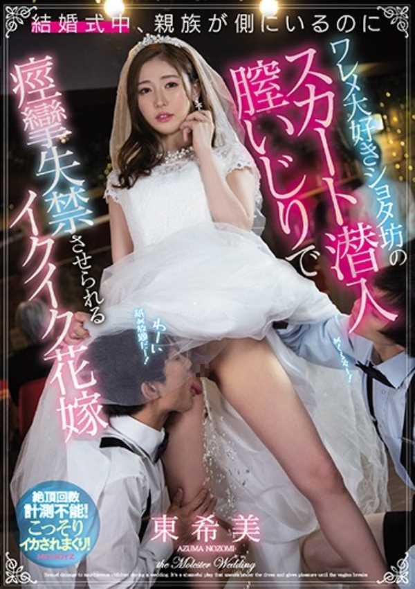 結婚式エロ画像 12