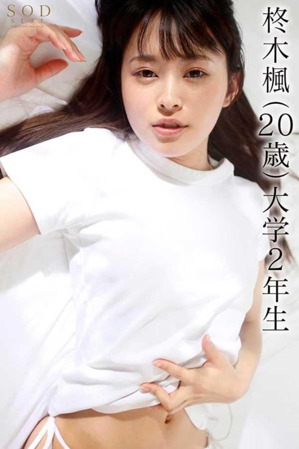 クール美少女 柊木楓 エロ画像 2