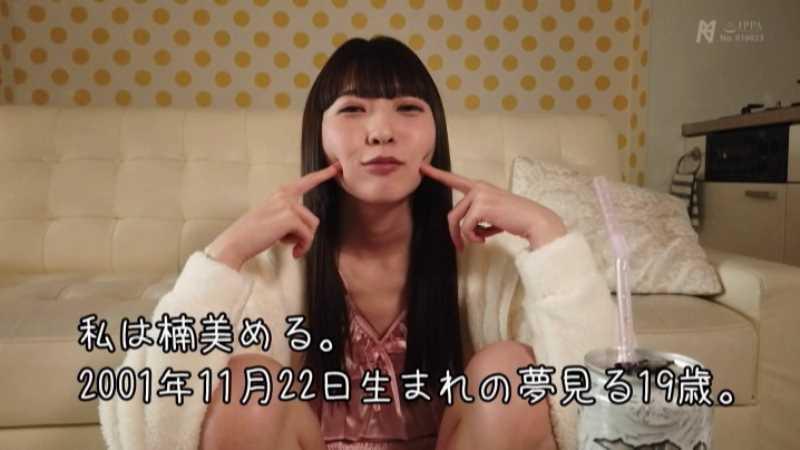 裏垢女子 楠美める エロ画像 24