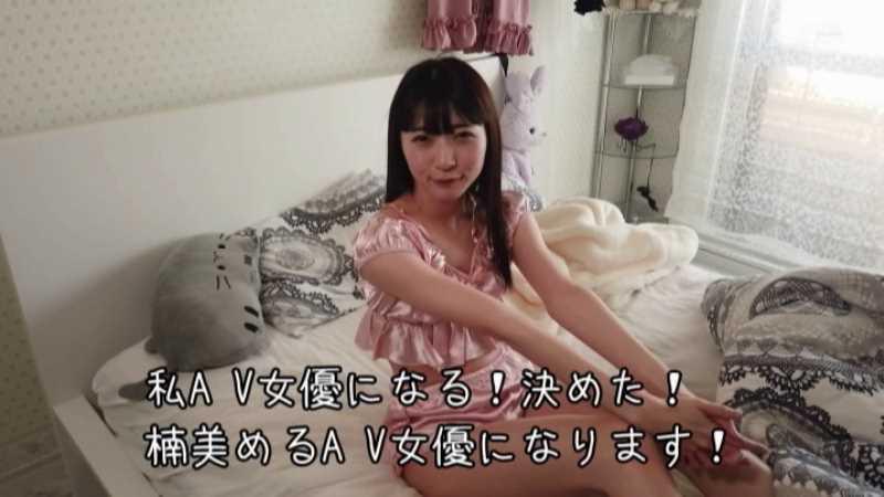 裏垢女子 楠美める エロ画像 34