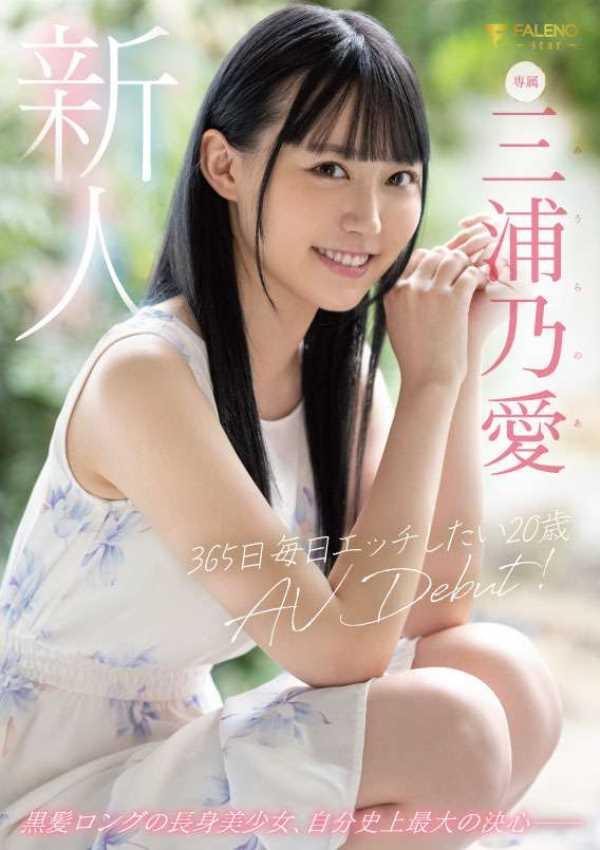 黒髪美少女 三浦乃愛 エロ画像 12