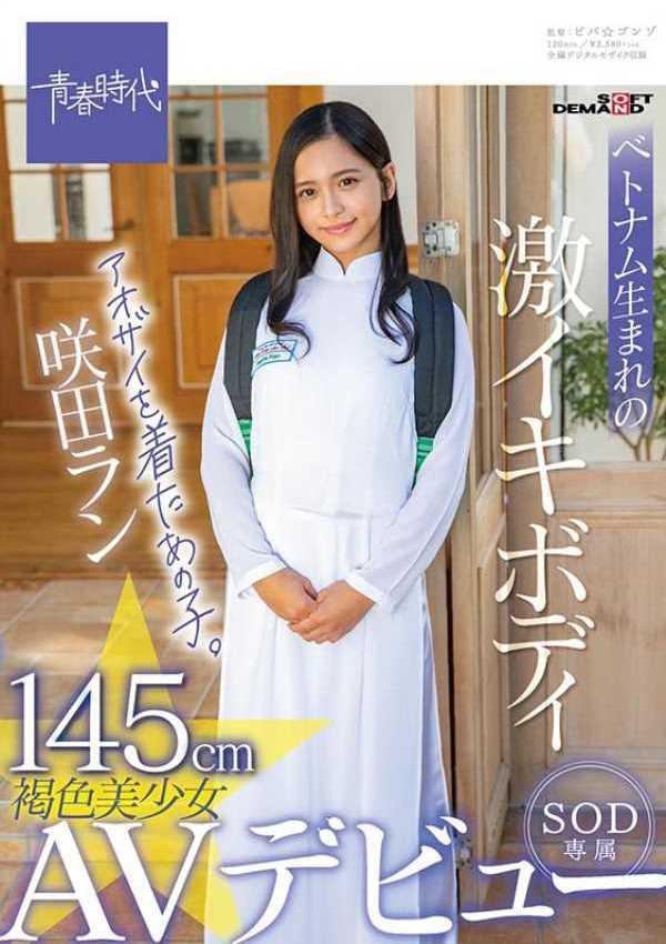 ベトナム美少女 咲田ラン エロ画像 13