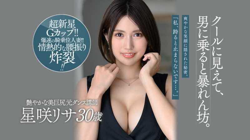 美尻人妻 星咲リサ エロ画像 13