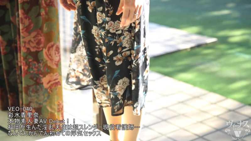 淫乱看護師 彩水香里奈 エロ画像 12