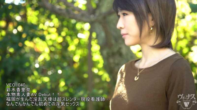 淫乱看護師 彩水香里奈 エロ画像 14