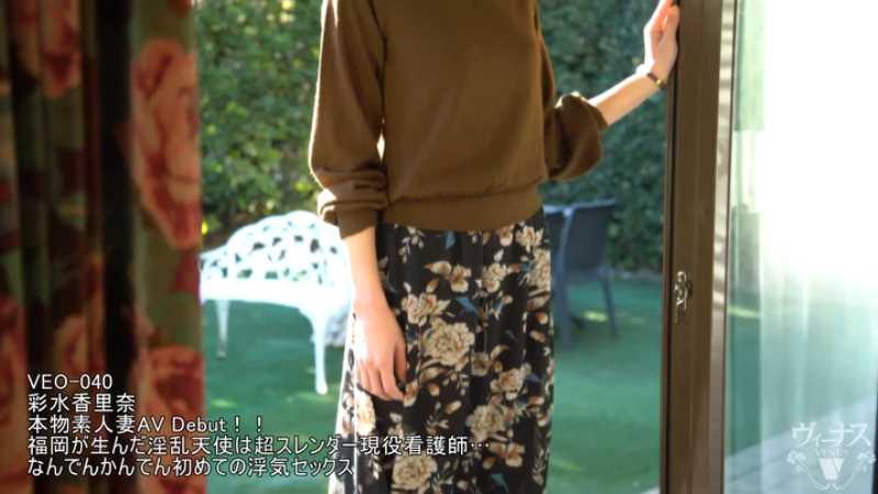 淫乱看護師 彩水香里奈 エロ画像 16