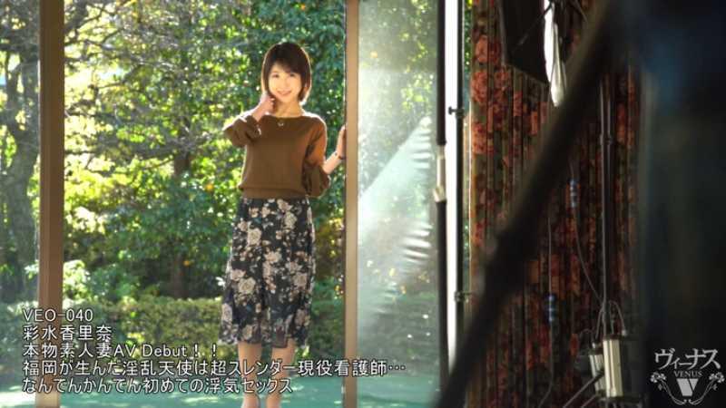 淫乱看護師 彩水香里奈 エロ画像 29