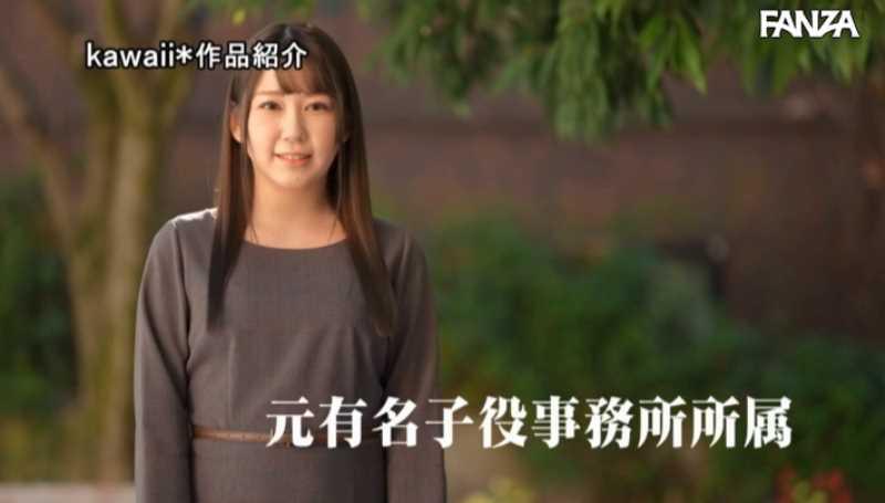 元天才子役 相内陽菜乃 エロ画像 16