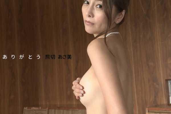 熊切あさ美 セミヌード エロ画像 2
