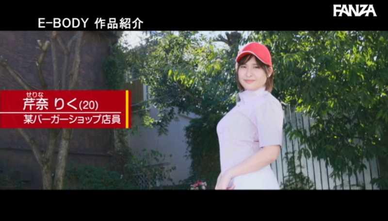 笑顔のIカップ店員 芹奈りく エロ画像 13