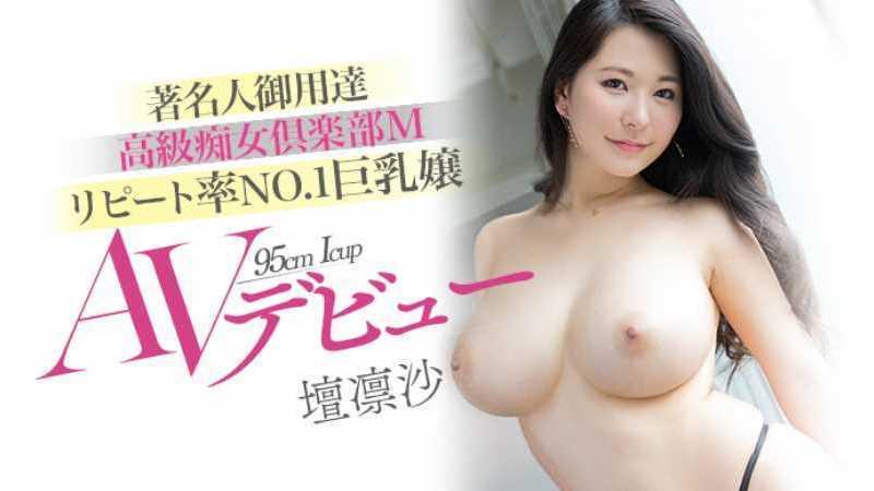 美爆乳痴女 壇凛沙 エロ画像 23