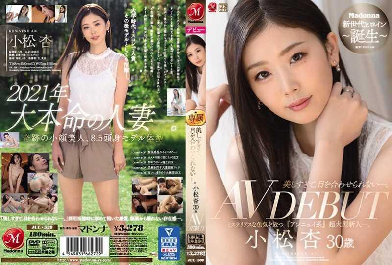 小顔美人妻 小松杏 エロ画像 35