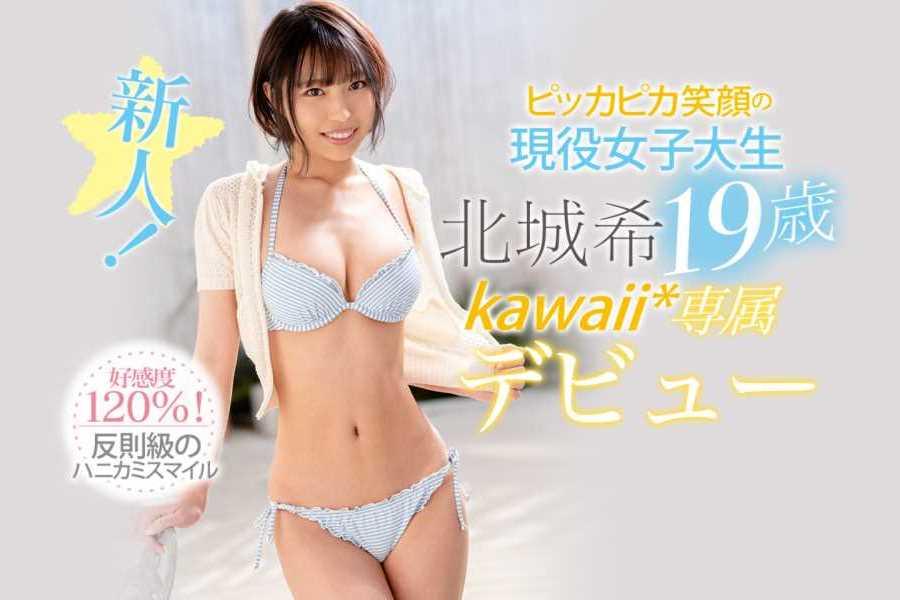 現役女子大生 北城希 エロ画像 13