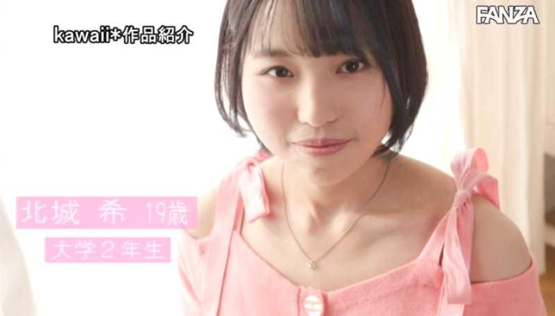 現役女子大生 北城希 エロ画像 14