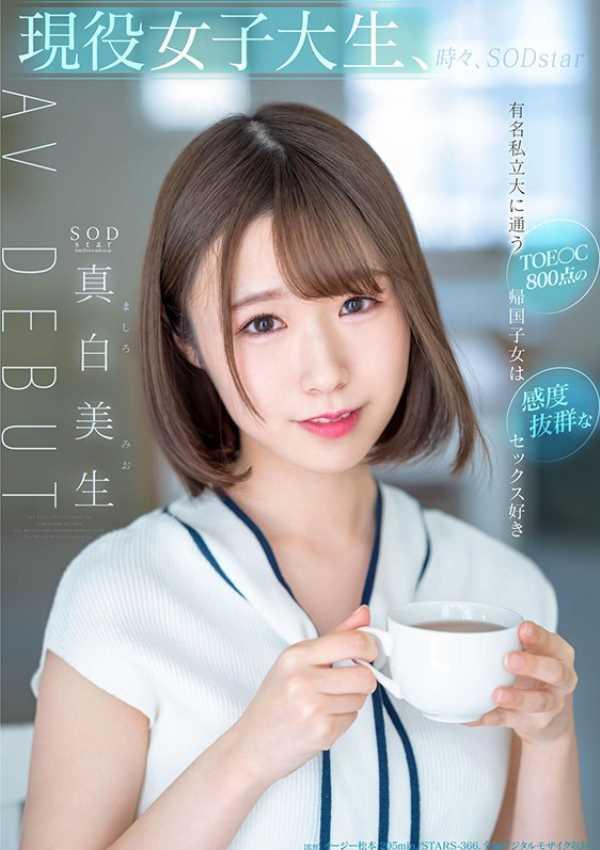 女子大生AV女優 真白美生 エロ画像 21