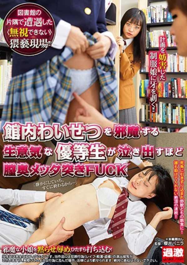 膣奥メッタ突きの図書館レイプ画像 21