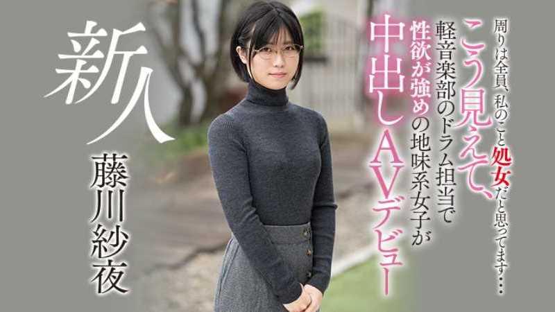 淫乱メガネ 藤川紗夜 エロ画像 13
