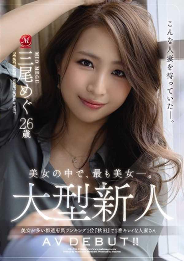 秋田の美人妻 三尾めぐ エロ画像 2