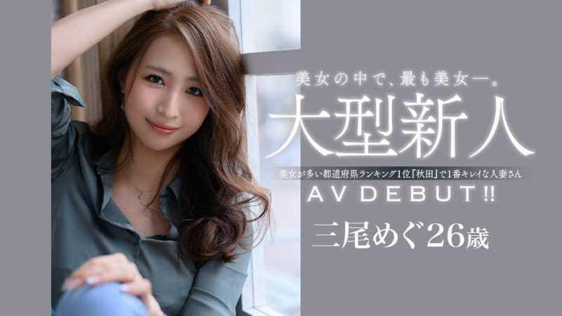 秋田の美人妻 三尾めぐ エロ画像 13