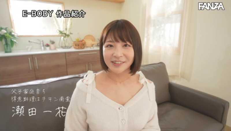 お嫁さんにしたい 瀬田一花 エロ画像 14
