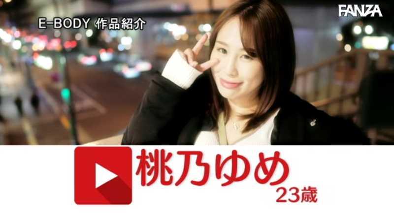 爆乳YouTuber 桃乃ゆめ エロ画像 17