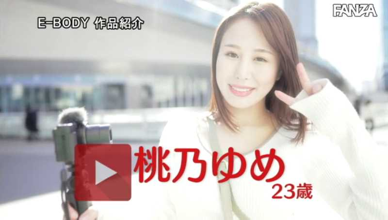 爆乳YouTuber 桃乃ゆめ エロ画像 49