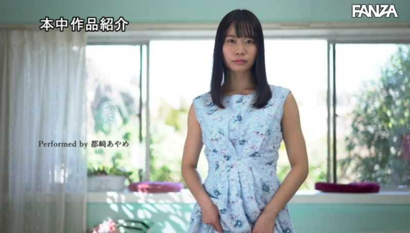 かわいい女子大生 都崎あやめ エロ画像 31
