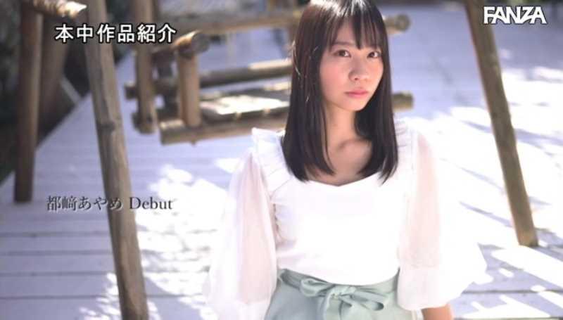 かわいい女子大生 都崎あやめ エロ画像 49