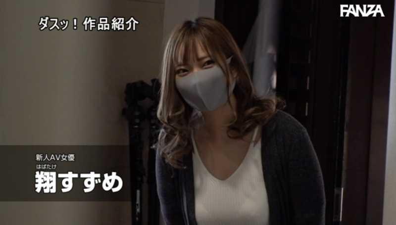 新人AV女優 翔すずめ エロ画像 13