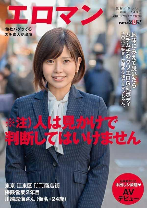 ヤリマン尻軽女 川端成海 エロ画像 20