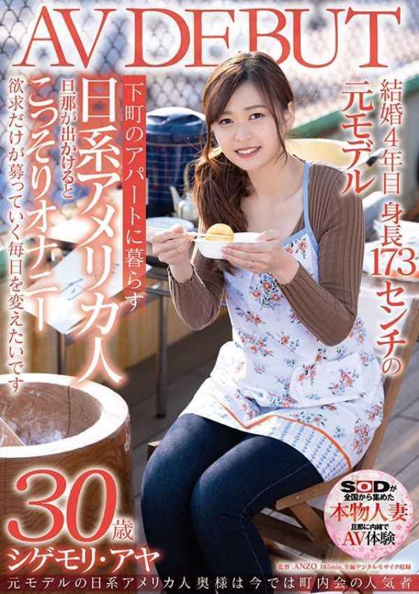 日系アメリカ人の奥様 シゲモリ・アヤ エロ画像 19