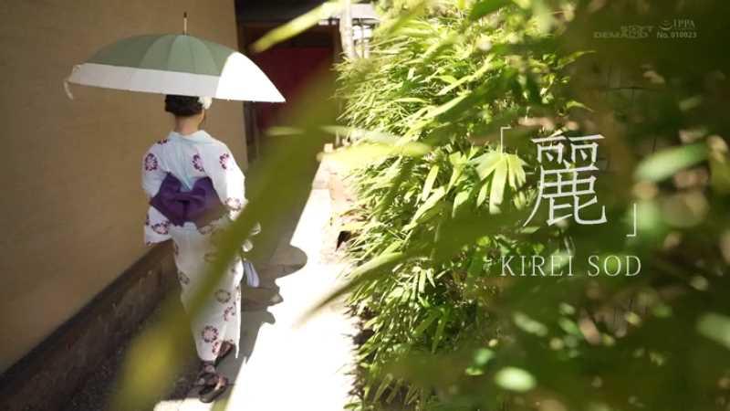 和服美人 一ノ瀬綾乃 エロ画像 15