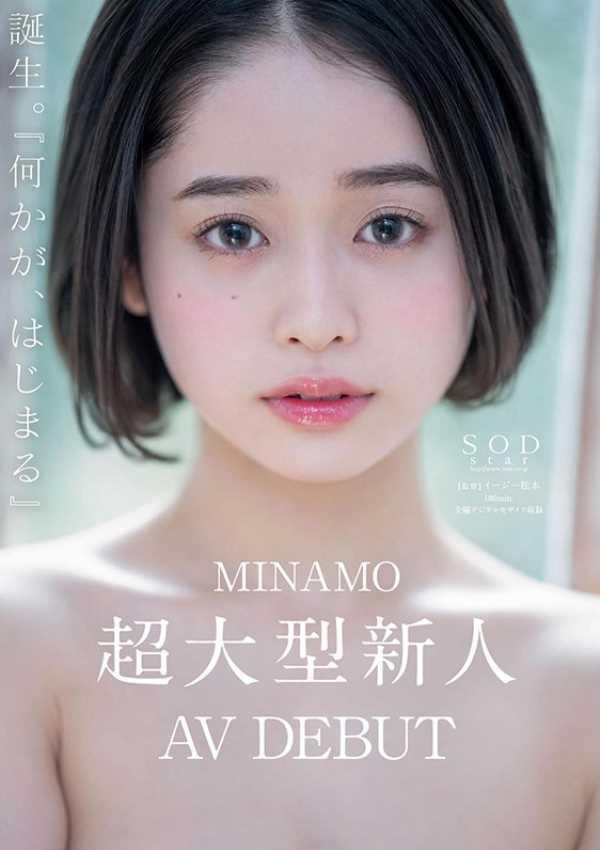 MINAMO 太陽しずく エロ画像 22
