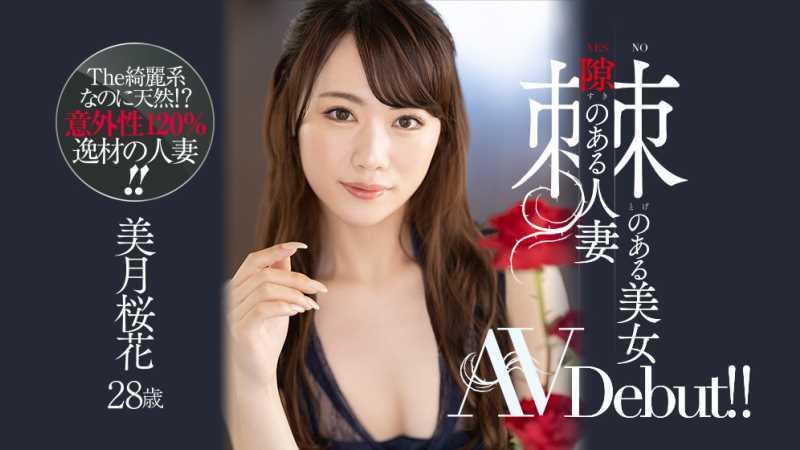 天然の美人妻 美月桜花 エロ画像 13
