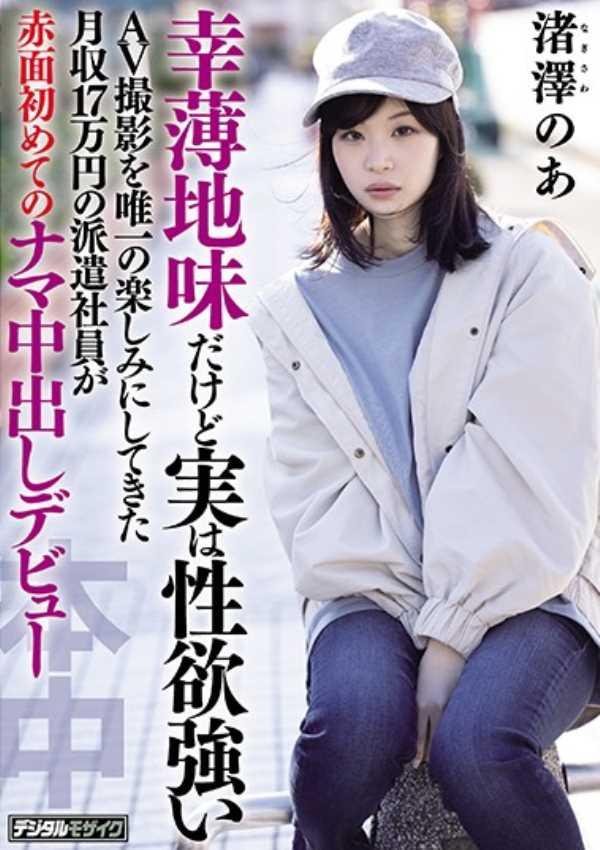 幸薄顔の地味女 渚澤のあ エロ画像 2