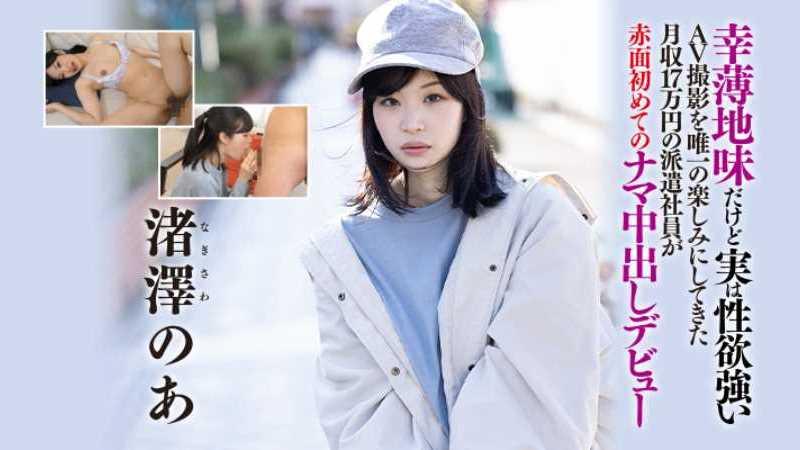 幸薄顔の地味女 渚澤のあ エロ画像 13