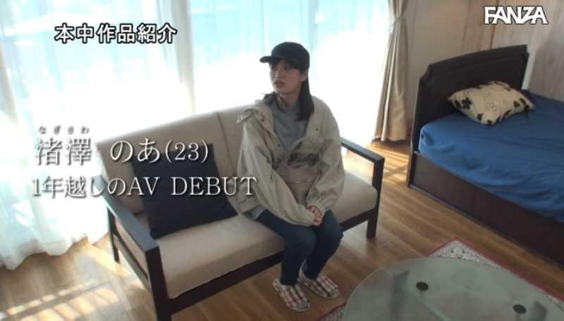 幸薄顔の地味女 渚澤のあ エロ画像 14