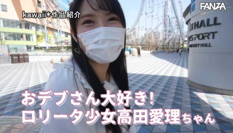デブ好き少女 高田愛理 エロ画像 20
